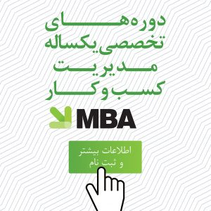 موسسه آموزش عالی آزاد اندیشه معین,ایران مال,دوره مدیریت کسب و کار,MBA,دوره MBA