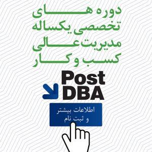 موسسه آموزش عالی آزاد اندیشه معین,ایران مال,دوره مدیریت عالی کسب و کار,PostDBA,دوره PostDBA
