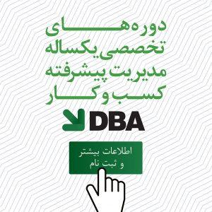 موسسه آموزش عالی آزاد اندیشه معین,ایران مال,دوره مدیریت پیشرفته کسب و کار,DBA,دوره DBA