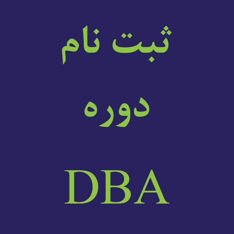 دوره مدیریت پیشرفته کسب و کار,مدیریت پیشرفته کسب و کار,DBA,اندیشه معین
