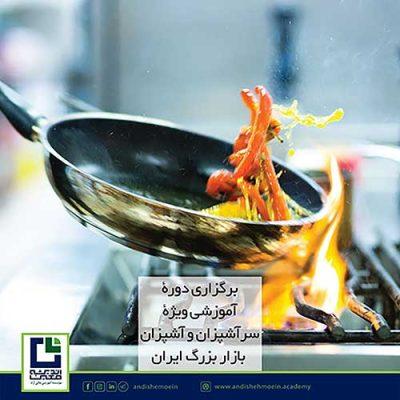 دوره آشپزی ملل,نخستین دوره آشپزی ملل,ایران مال,بازار بزرگ ایران,اندیشه معین