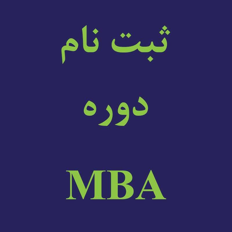 دوره مدیریت کسب و کار,مدیریت کسب و کار,MBA,اندیشه معین