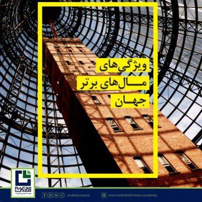 مالهای برتر جهان,شاخصترین مالها,مال,ایرانمال,ایران مال,اندیشه معین