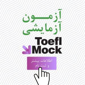 Toefl,toefl center,ielts,andishehmoein,iranmall
