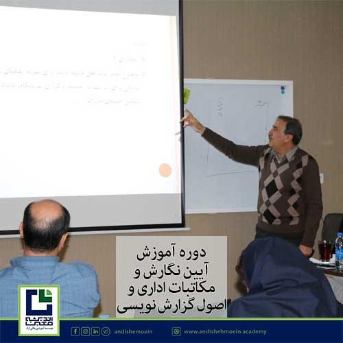 آیین نگارش و مکاتبات اداری و اصول گزارش نویسی