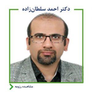 دکتر احمد سلطان زاده