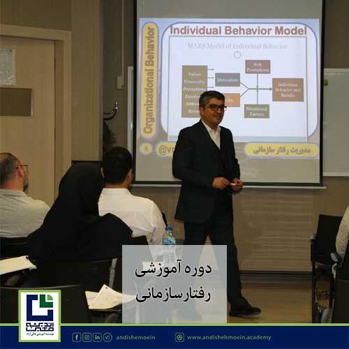 دوره آموزشی رفتار سازمانی در موسسه آموزش عالی آزاد اندیشه معین