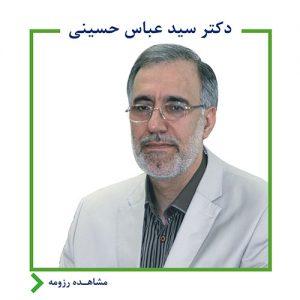 دکتر سید عباس حسینی