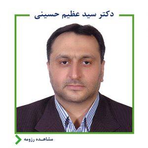 دکتر سید عظیم حسینی