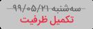 آزمون آزمایشی تافل مرکز تهران مورخ 99/05/21