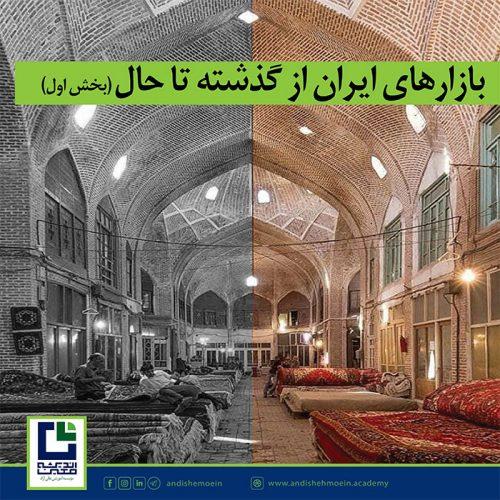 بازارهای ایران از گذشته تا حال بخش اول