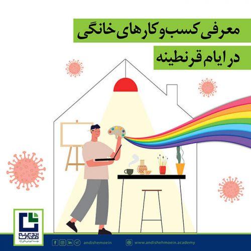 بسته پژوهشی معرفی کسب و کارهای خانگی