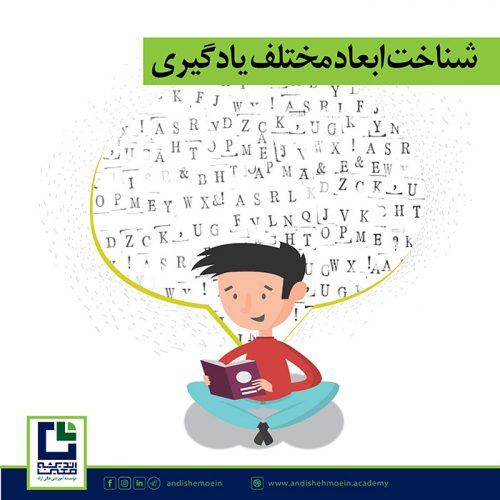 شناخت ابعاد مختلف یادگیری
