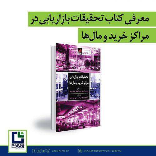 معرفی کتاب تحقیقات بازاریابی در مراکز خرید و مال ها