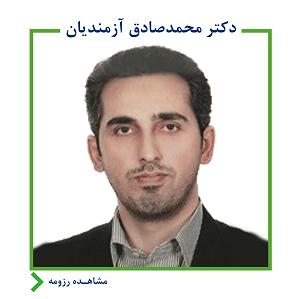 دکتر محمد صادق آزمندیان