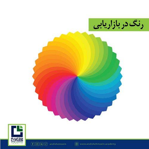 رنگ-در-بازاریابی-01