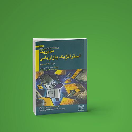 کتاب مدیریت استراتژیک بازاریابی,موسسه اندیشه معین