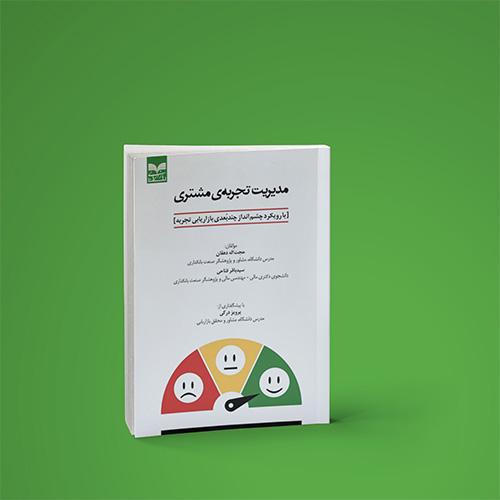 کتاب مدیریت تجربه مشتری,موسسه اندیشه معین