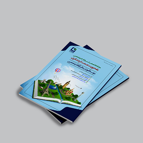مجله تخصصی کسب و کار اندیشه معین