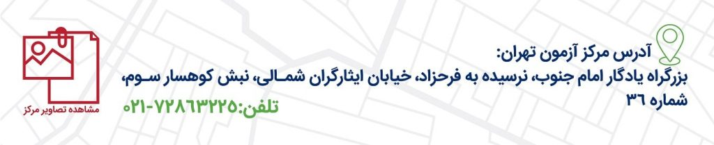 آدرس مرکز آمون تهران
