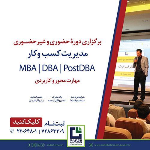 دوره MBA,دوره DBA,دوره POSTDBA
